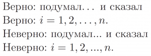 Ellipsis spacing, Russian